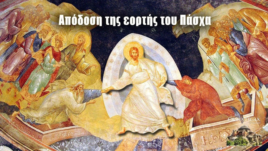 Αγρυπνία Αποδόσεως της εορτής του Πάσχα
