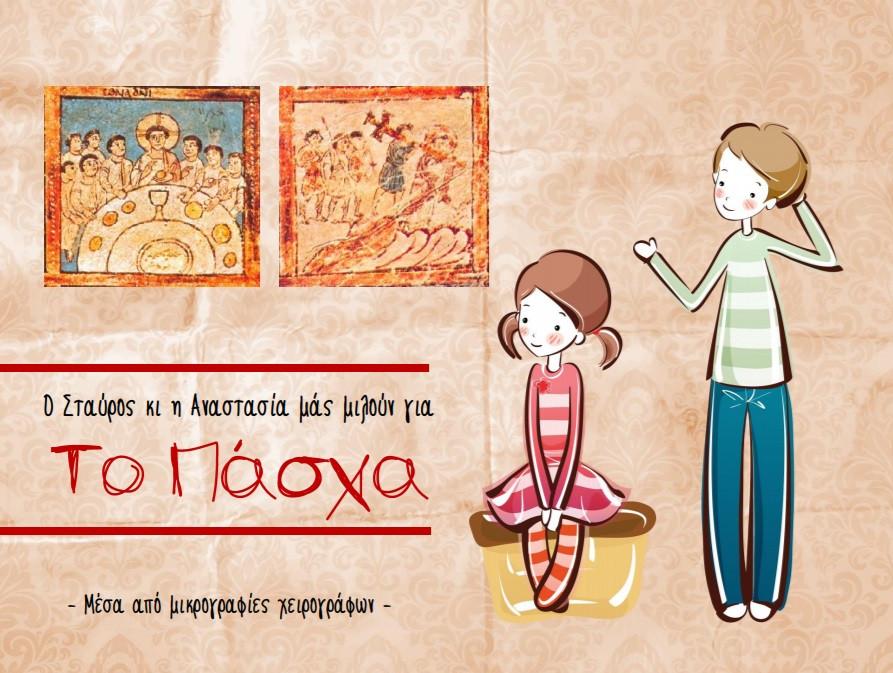 Μεγάλη Βδομάδα & Αγία Ανάσταση (παρουσίαση για παιδιά)