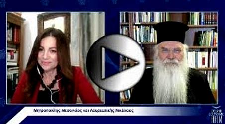 Συνέντευξη του Μητροπολίτου Μεσογαίας (βίντεο)