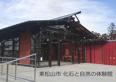 東松山市 化石と自然の体験館