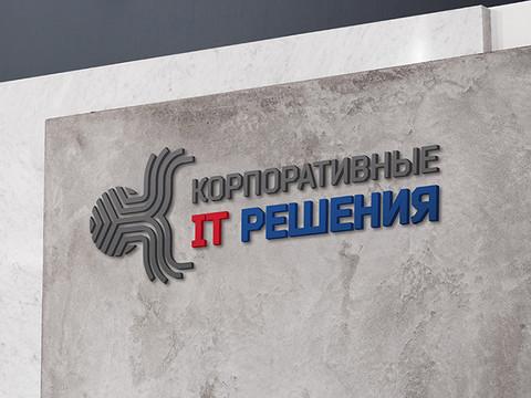 """Логотип - компания """"Корпаративные IT решения"""""""