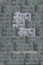Syed Waliullah, Kando Nadi Kando