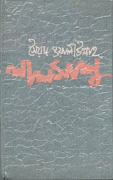 Syed Waliullah, Lal Shalu