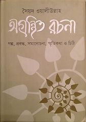Syed Waliullah,  Agronthito Rochona