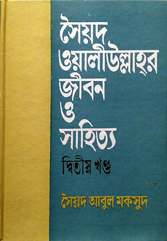 The life and works of Syed Waliullah by Syed Abdul Maqsud