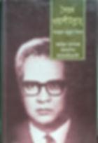 Syed Waliullah, Syed Abdul Mannan, 2001
