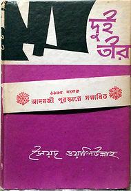Syed Waliullah