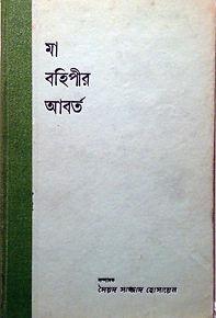 Syed Waliullah, Bohipir