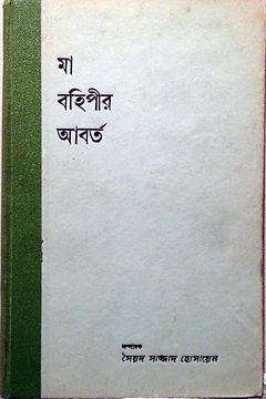 Syed Waliullah, Bohipir, Pen Club 1955