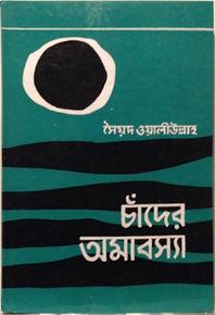 Syed Waliullah, Chander Amaboshya