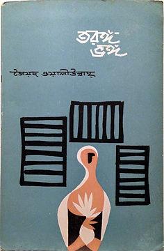 Syed Waliullah, Torongo Bhongo