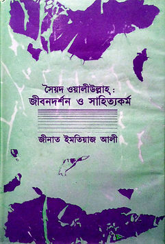 SYED WALIULLAH, His Life Philosophy and Literary Works 1991