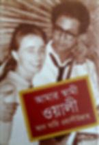 Syed Waliullah, Amar Swami Wali