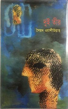 Syed Waliullah, Dui Teer
