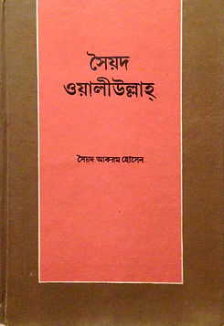 Syed Waliullah, Syed Akram Hossain