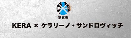 KERA5_アートボード 1.png