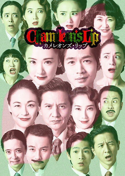chame_Pos(小).jpg