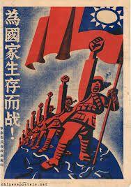 Taiwan KMT Kuomintang propaganda poster