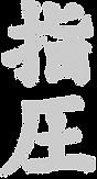 Shiatsu-Kanji_edited.png