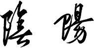 yin-yanh-kanji.jpg