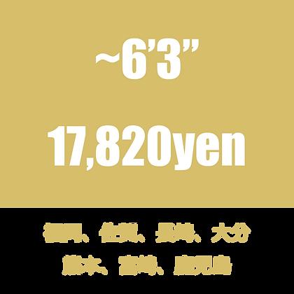 """~6'3"""" 送料 福岡/佐賀/長崎/大分/熊本/宮崎/鹿児島"""