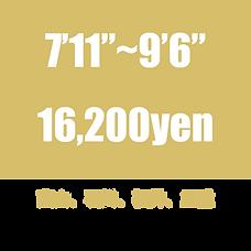 """7'11""""~9'6"""" 送料 富山/石川/福井/三重"""