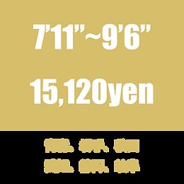 """7'11""""~9'6"""" 送料 青森/岩手/秋田/愛知/静岡/岐阜"""