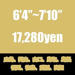 """6'4""""~7'10"""" 送料 広島/岡山/山口/鳥取/島根/香川/徳島/愛媛/高知"""