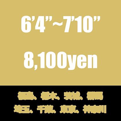 """6'4""""~7'10"""" 送料 福島/栃木/茨城/群馬/埼玉/千葉/東京/神奈川"""