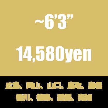 """~6'3"""" 送料 広島/岡山/山口/鳥取/島根/香川/徳島/愛媛/高知"""