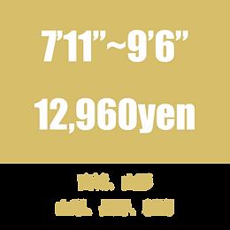 """7'11""""~9'6"""" 送料 宮城/山形/山梨/長野/新潟"""
