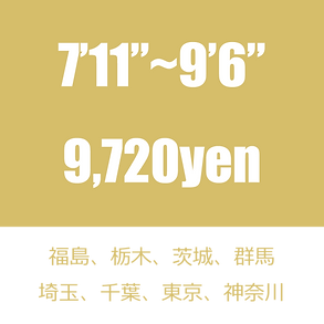 """7'11""""~9'6"""" 送料 福島/栃木/茨城/群馬/埼玉/千葉/東京/神奈川"""