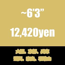 """~6'3"""" 送料 大阪/京都/兵庫/滋賀/奈良/和歌山"""