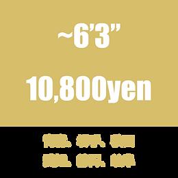 """~6'3"""" 送料 青森/岩手/秋田/愛知/静岡/岐阜"""