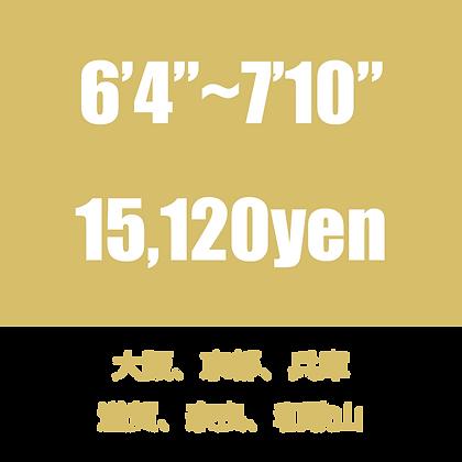 """6'4""""~7'10"""" 送料 大阪/京都/兵庫/滋賀/奈良/和歌山"""
