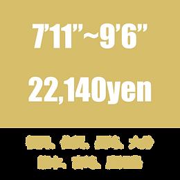 """7'11""""~9'6 送料 福岡/佐賀/長崎/大分/熊本/宮崎/鹿児島"""