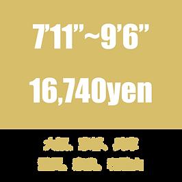 """7'11""""~9'6"""" 送料 大阪/京都/兵庫/滋賀/奈良/和歌山"""