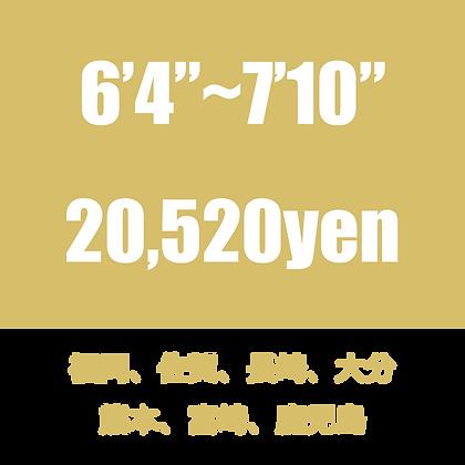 """6'4""""~7'10"""" 送料 福岡/佐賀/長崎/大分/熊本/宮崎/鹿児島"""