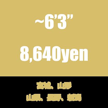 """~6'3"""" 送料宮城/山形/山梨/長野/新潟"""