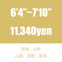 """6'4""""~7'10"""" 送料 宮城/山形/山梨/長野/新潟"""