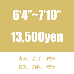 """6'4""""~7'10"""" 送料 青森/岩手/秋田/愛知/静岡/岐阜"""