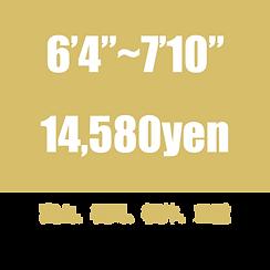 """6'4""""~7'10"""" 送料 富山/石川/福井/三重"""