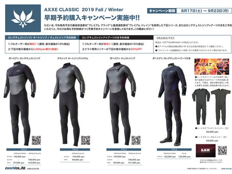 AXXE Classic 2019 FW