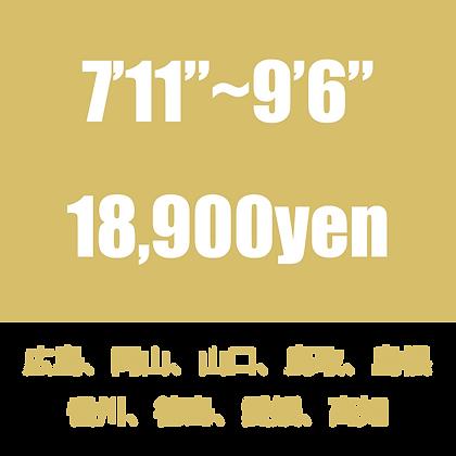 """7'11""""~9'6"""" 送料 広島/岡山/山口/鳥取/島根/香川/徳島/愛媛/高知"""