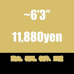 """~6'3"""" 送料 富山/石川/福井/三重"""