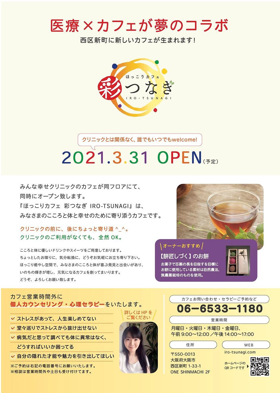 彩つなぎOPENチラシ_ver02.jpg