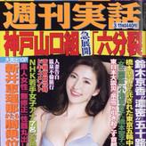 松嶋えいみ 3/11号「週刊実話」表紙掲載