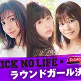 松嶋えいみ 「NO KICK NO LIFE」ラウンドガール出演