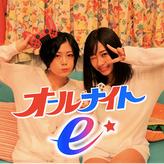RaMu・桜田愛音 フジテレビone「オールナイトe」出演