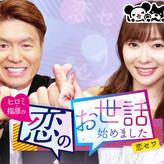 """谷かえ「Abeme TV""""ヒロミ・指原の恋のお世話はじめました""""」出演"""